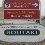 Boutari Vinsanto 2009